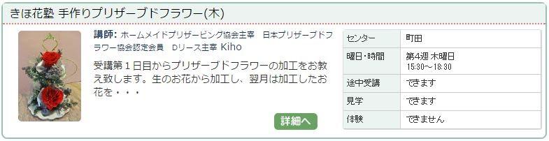 http://www.ync.ne.jp/machida/kouza/201610-05644340.htm