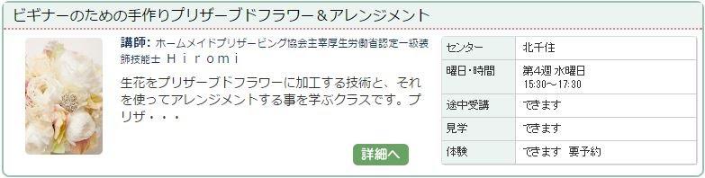 http://www.ync.ne.jp/kitasenju/kouza/201610-05632679.htm