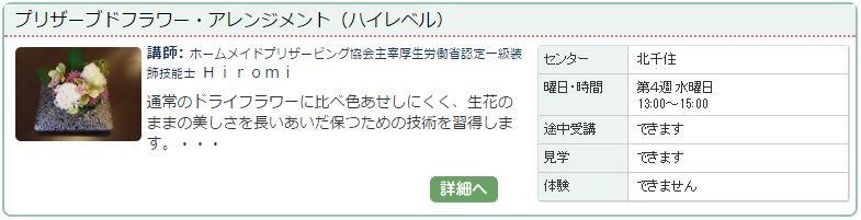 http://www.ync.ne.jp/kitasenju/kouza/201610-05632680.htm