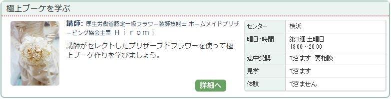 http://www.ync.ne.jp/yokohama/kouza/201610-05630260.htm