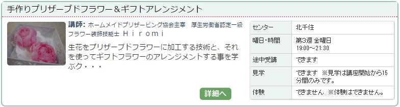 http://www.ync.ne.jp/kitasenju/kouza/201610-05632674.htm