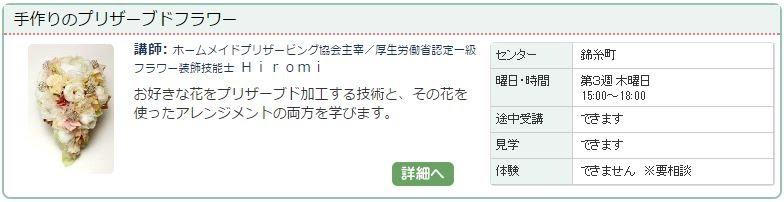 http://www.ync.ne.jp/kinshicho/kouza/201610-05630260.htm