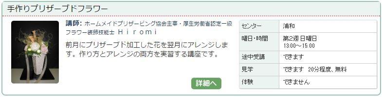 http://www.ync.ne.jp/urawa/kouza/201610-05638934.htm