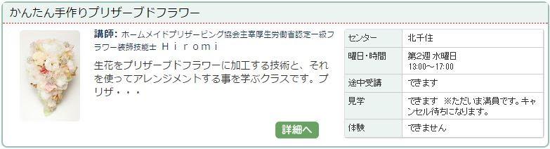 http://www.ync.ne.jp/kitasenju/kouza/201610-05632676.htm
