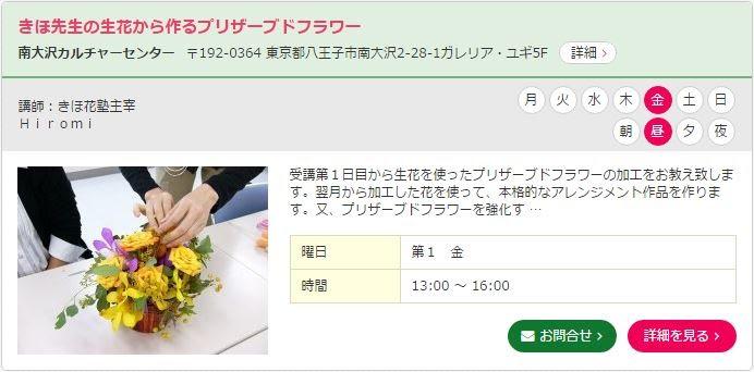 http://www.culture.gr.jp/detail/minamioosawa/itemview_107_107000510.html