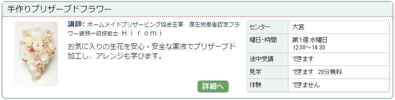 http://www.ync.ne.jp/omiya/kouza/201610-05630901.htm