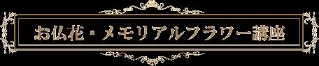 お仏花・手作りプリザーブドフラワー加工のきほ花塾_お仏花講座詳細
