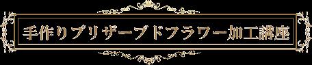 お仏花・手作りプリザーブドフラワー加工のきほ花塾_プリザ加工講座詳細