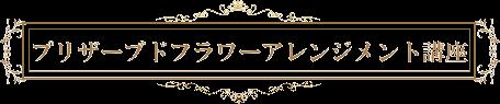 お仏花・手作りプリザーブドフラワー加工のきほ花塾_プリザアレンジ講座詳細