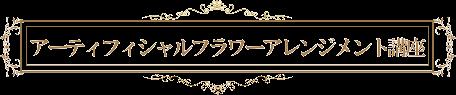 お仏花・手作りプリザーブドフラワー加工のきほ花塾_アーティフィシャルアレンジ講座詳細