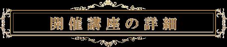 お仏花・手作りプリザーブドフラワー加工のきほ花塾_開催講座の詳細