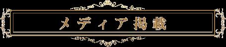 お仏花・手作りプリザーブドフラワー加工のきほ花塾_メディア掲載