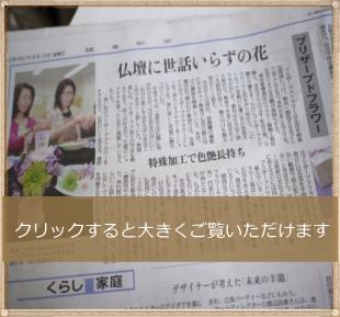 お仏花・手作りプリザーブドフラワー加工のきほ花塾_読売新聞掲載