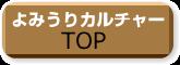 きほ花塾講座_よみうりカルチャーTOP