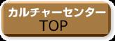 きほ花塾開催講座一覧_カルチャーセンターTOP