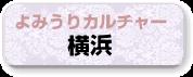 きほ花塾開催講座一覧_よみうりカルチャー横浜
