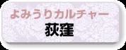 きほ花塾開催講座一覧_よみうりカルチャー荻窪