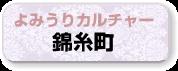 きほ花塾開催講座一覧_よみうりカルチャー錦糸町