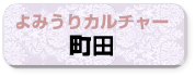 きほ花塾開催講座一覧_よみうりカルチャー町田