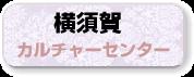 きほ花塾開催講座一覧_横須賀カルチャー
