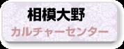 きほ花塾開催講座一覧_相模大野カルチャー