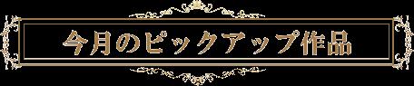 お仏花・手作りプリザーブドフラワー加工のきほ花塾_ピックアップ作品