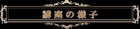 お仏花・手作りプリザーブドフラワー加工のきほ花塾_講座の様子