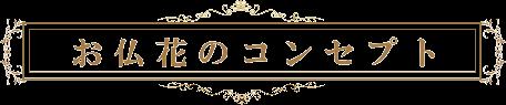 お仏花・手作りプリザーブドフラワー加工のきほ花塾_お仏花のコンセプト