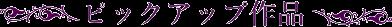 首都圏のお仏花・手作りプリザ加工のきほ花塾のピックアップ作品