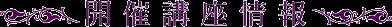 首都圏のお仏花・手作りプリザ加工のきほ花塾の開催講座情報