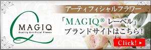 きほ花塾_MAGIQフレンドシップスクール