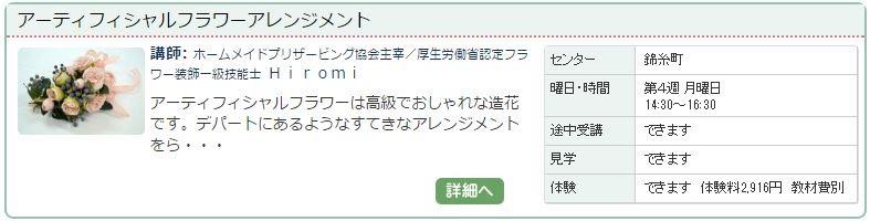 きほ花塾よみうり錦糸町フラワーアレンジメントの詳細