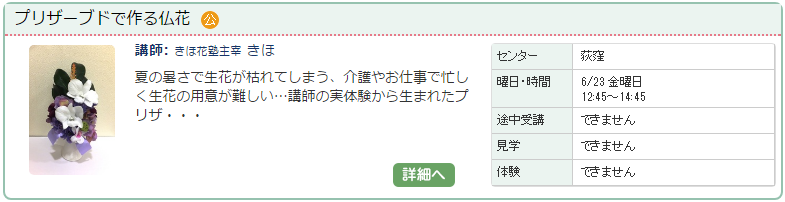 きほ花塾_お仏花講座_よみうりカルチャー荻窪
