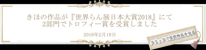 2018223_きほ花塾_らん展2018受賞