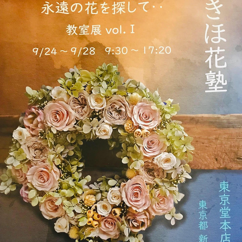 2019年きほ花塾教室展